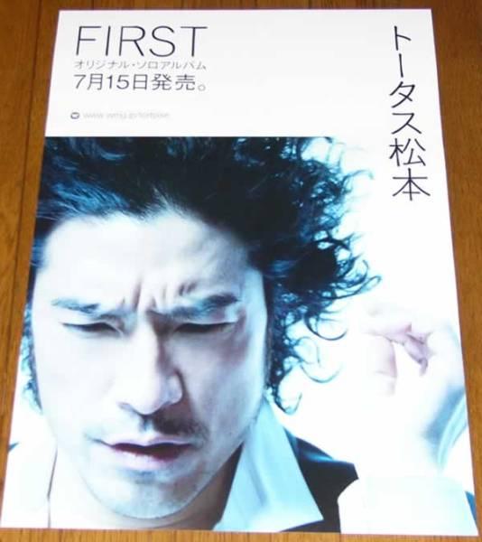 トータス松本 / FIRST ポスター