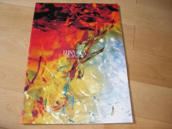 ルナシー LUNA SEA ツアーパンフ 1998/END OF PERIOD
