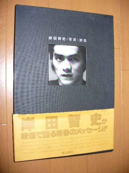 岸田智史 写真・詩集 映像で語る青春のメッセージ
