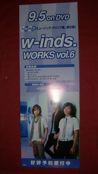 【ポスター】 w-inds./WORKS vol.6 非売品!筒代不要!