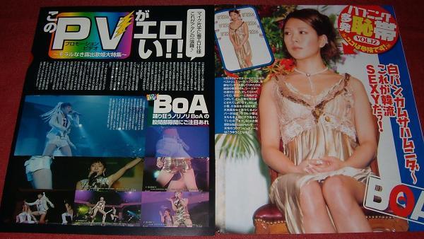 【衝撃切り抜き】 BoA E17