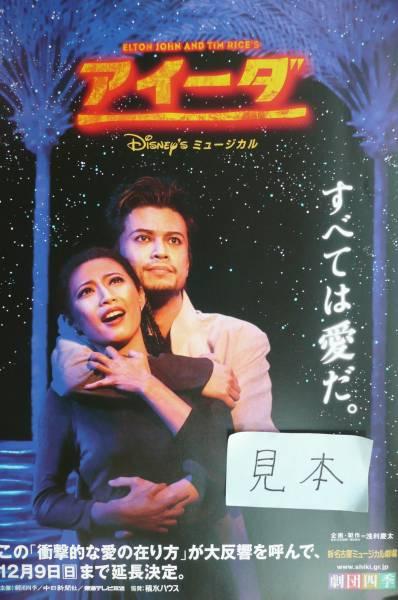 ★超レア★切手可★劇団四季アイーダチラシ新名古屋阿久津陽一郎