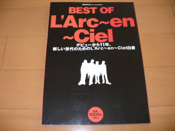 Best of L'Arc~en~Ciel ラルク