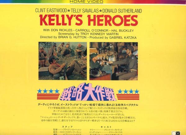 LD二枚組み『KEILY'S HEROES』「戦略大作戦」d46_画像2