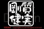質実剛健 /ステッカー(白75/四文字熟語シリーズ