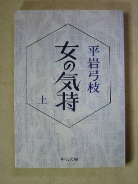 平岩弓枝 女の気持 (上巻) 中公文庫 S51初版_画像1