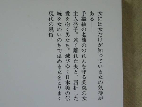 平岩弓枝 女の気持 (上巻) 中公文庫 S51初版_画像2