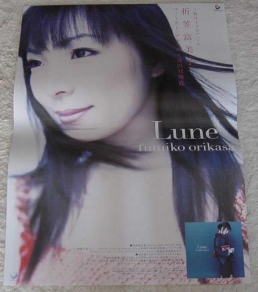 折笠富美子 / Luna ポスター