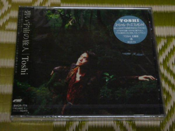 X JAPAN  CDとピック  TOSHI  HIDE_画像1