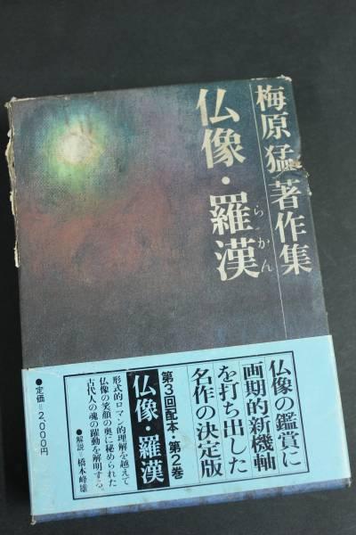 ◆仏像・羅漢◆梅原猛著作集◆集英社◆感動の仏像論!◆送料無料_画像1