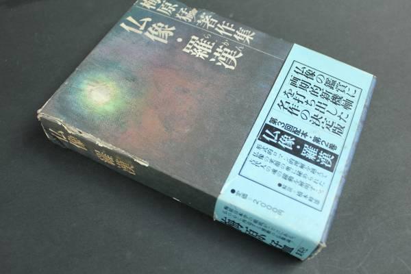 ◆仏像・羅漢◆梅原猛著作集◆集英社◆感動の仏像論!◆送料無料_画像3