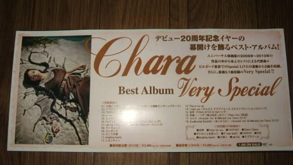 【ミニポスターF13】 Chara/Very Special 非売品!