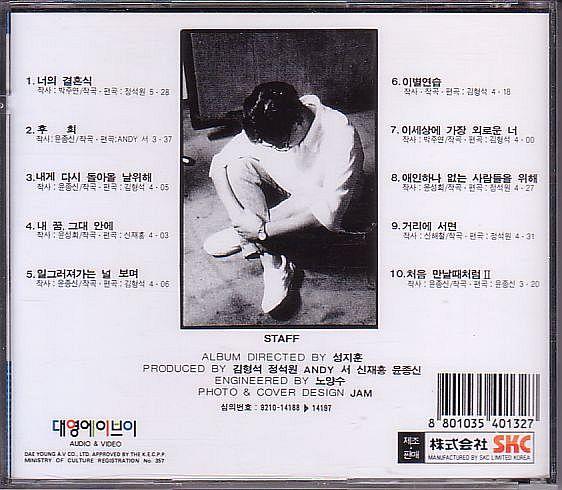 K-POP ユン・ジョンシン CD/2集 SORROW 1992年 韓国盤_画像2