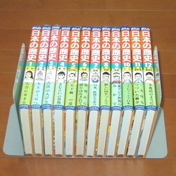 即決送料込 日本の歴史 全12巻(完結) 大月書店