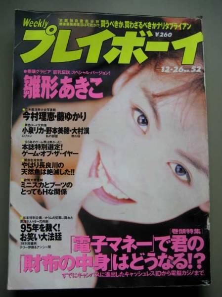 週刊プレイボーイ '95年 No52 雛形あきこ、今村理恵 グッズの画像
