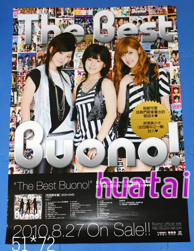 Buono! The Best Buono! 告知ポスター