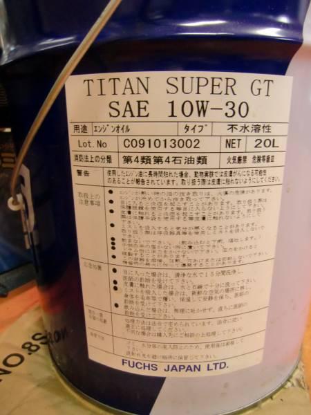 フックススーパーGT《10W-30・20Lペール缶》_画像2