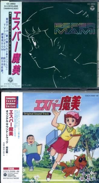 『エスパー魔美』【2枚セット】 グッズの画像