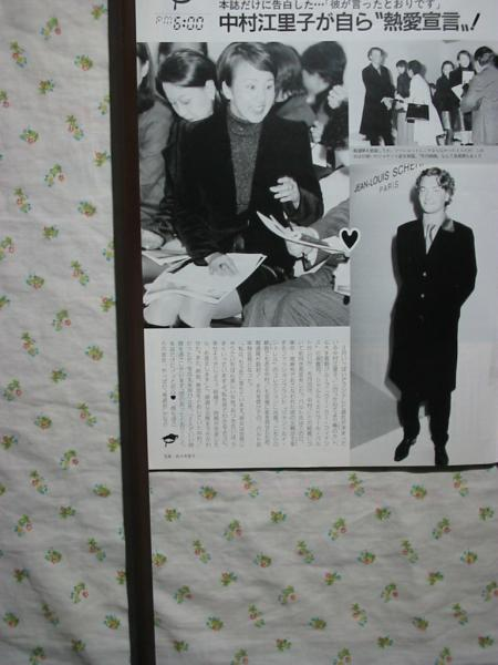 '99【自ら熱愛告白&バトル氏単独会見】 中村江里子 ♯_画像1