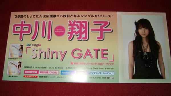 【ミニポスターF9】 中川翔子/Shiny GATE 非売品!