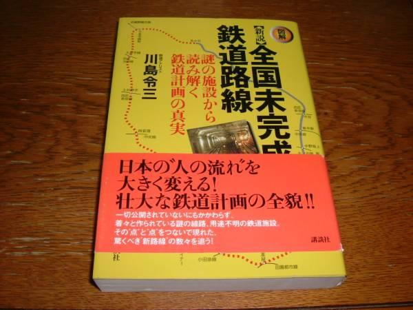 川島令三 『全国未完成鉄道路線』_画像1