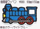 ■ワッペン#128■機関車ワッペン■電車トーマスプラレール汽車