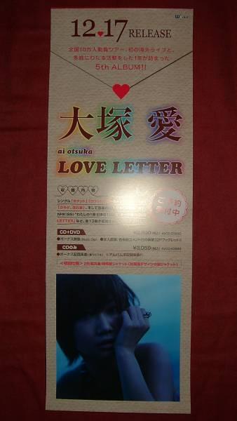 【ポスター2】 大塚愛/LOVE LETTER 非売品!筒代不要!