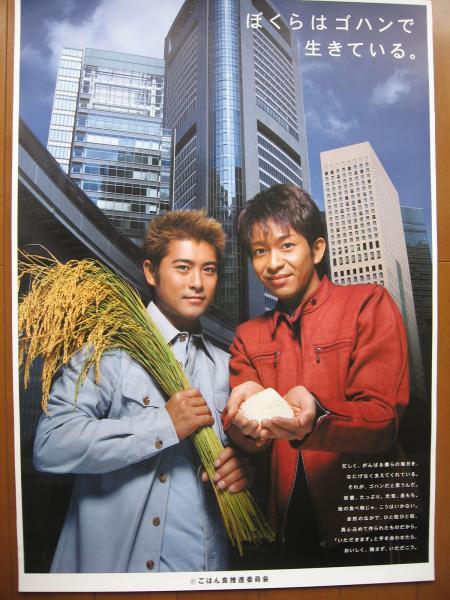 ■TOKIO■希少入手至難 非売品ポスター コンサートグッズの画像
