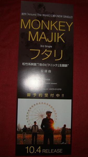 【ポスター】 MONKEY MAJIK フタリ 非売品!筒代不要!