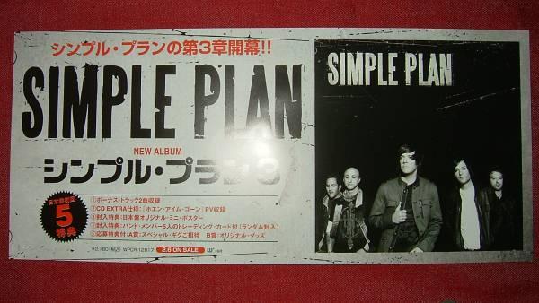 【ミニポスターF6】 SIMPLE PLAN/シンプル・プラン3 非売品!