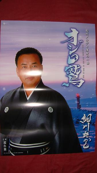 【ポスターH36】 細川たかし/オジロ鷲 非売品!筒代不要!