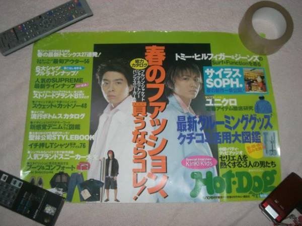 3884 Kinki Kids ホットドックミニポスター中古品