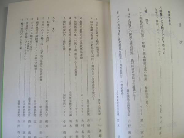 ●どう動くアジアのコメ●日本農業の動き108●農政ジャーナリス_画像3