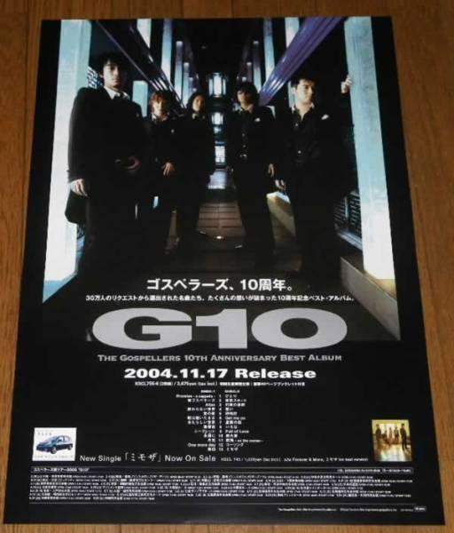 ゴスペラーズ / G10 ポスター