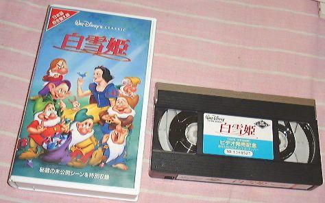 ■□白雪姫【日本語吹替版】 [VHS]□■_画像1