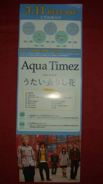 【ポスター3】 Aqua Timez/うたい去りし花 非売品!筒代不要!