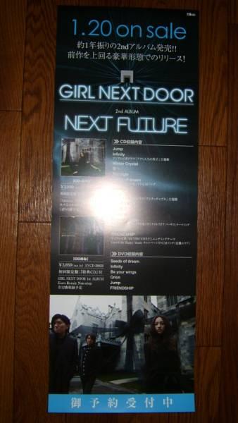 【ポスター3】 GIRL NEXT DOOR/NEXT FUTURE 非売品!筒代不要!