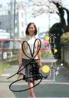 谷村美月 トレカ ~7 Years~ 直筆サイン入りプロモカードBN11 グッズの画像