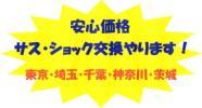 持込み取付け 格安サス交換 \10000東京・神奈川・千葉・埼玉