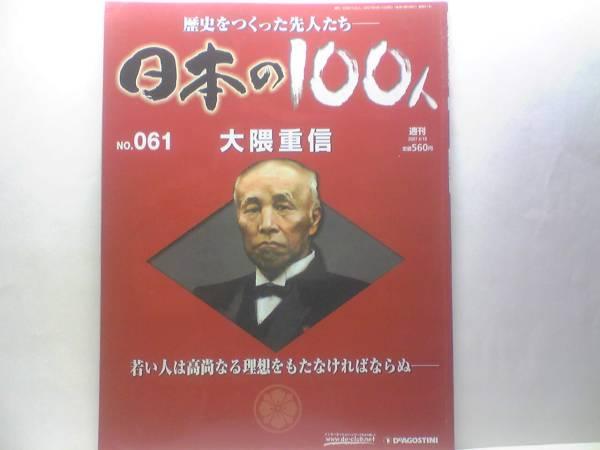 PayPayフリマ|即決 週刊日本の100人61 大隈重信 政治と教育に捧げた84 ...