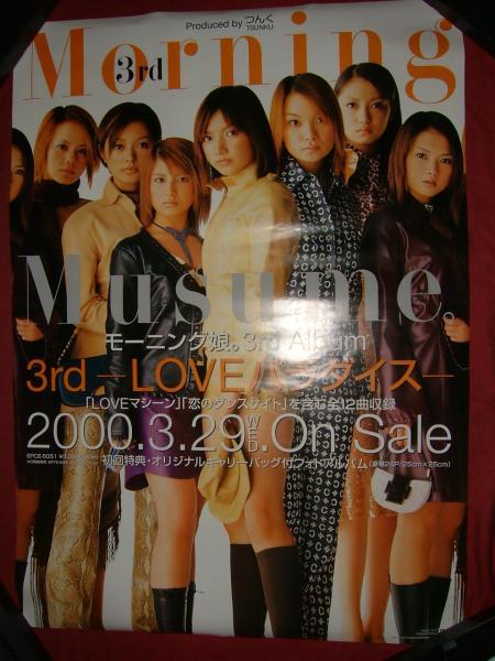 【ポスターH17】 モーニング娘。 2枚 非売品!筒代不要!