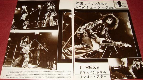 【切り抜き】 T.REXをドキュメントするリンゴ・スター X1