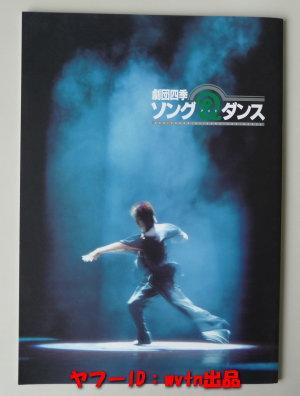 劇団四季「ソング&ダンス」ミュージカルパンフレット 1999年
