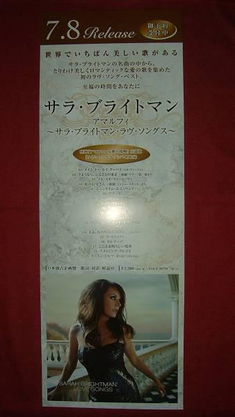 【ポスター3】 サラ・ブライトマン/アマルフィ 非売品!筒代不要!