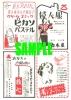 ■1577 昭和26年のレトロ広告 白木屋、救心、化粧品ほか