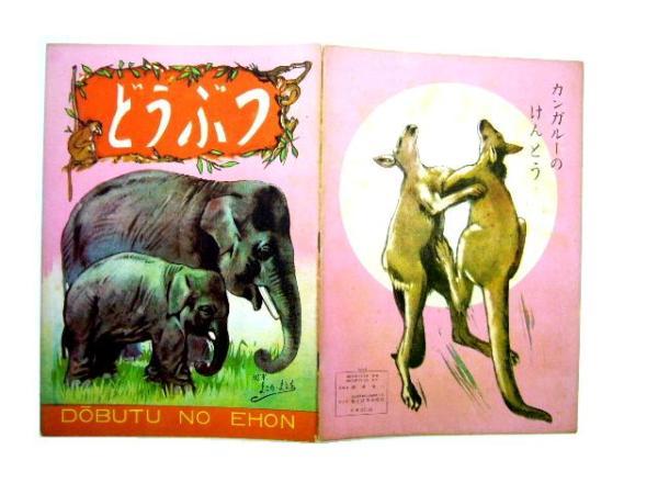 昭和23年【どうぶつ*絵本*よこた・まさを・図案】富士玩具出版社_画像1