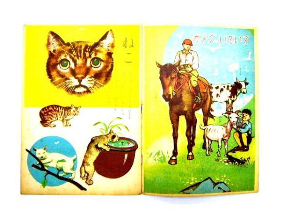 昭和23年【どうぶつ*絵本*よこた・まさを・図案】富士玩具出版社_画像2