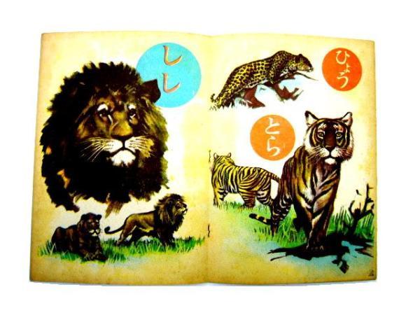 昭和23年【どうぶつ*絵本*よこた・まさを・図案】富士玩具出版社_画像3