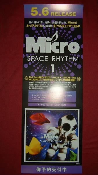 【ポスター2】 Micro/SPACE RHYTHM 1 Def Tech 非売品!筒代不要!