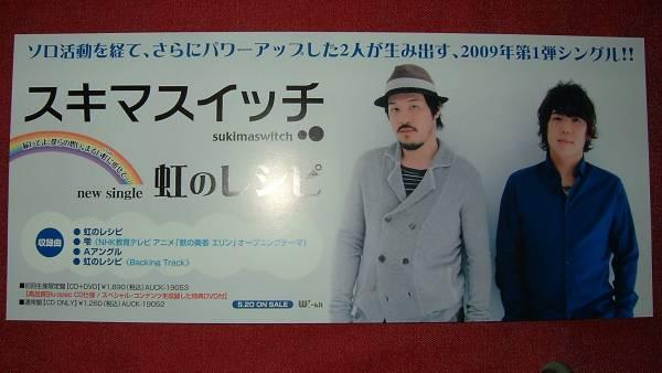 【ミニポスターF6】 スキマスイッチ/虹のレシピ 非売品!